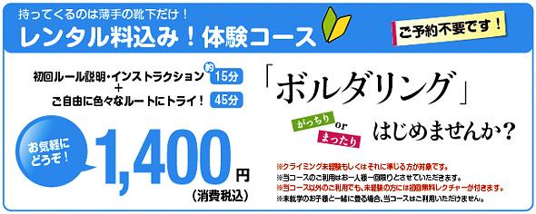 taiken_140820