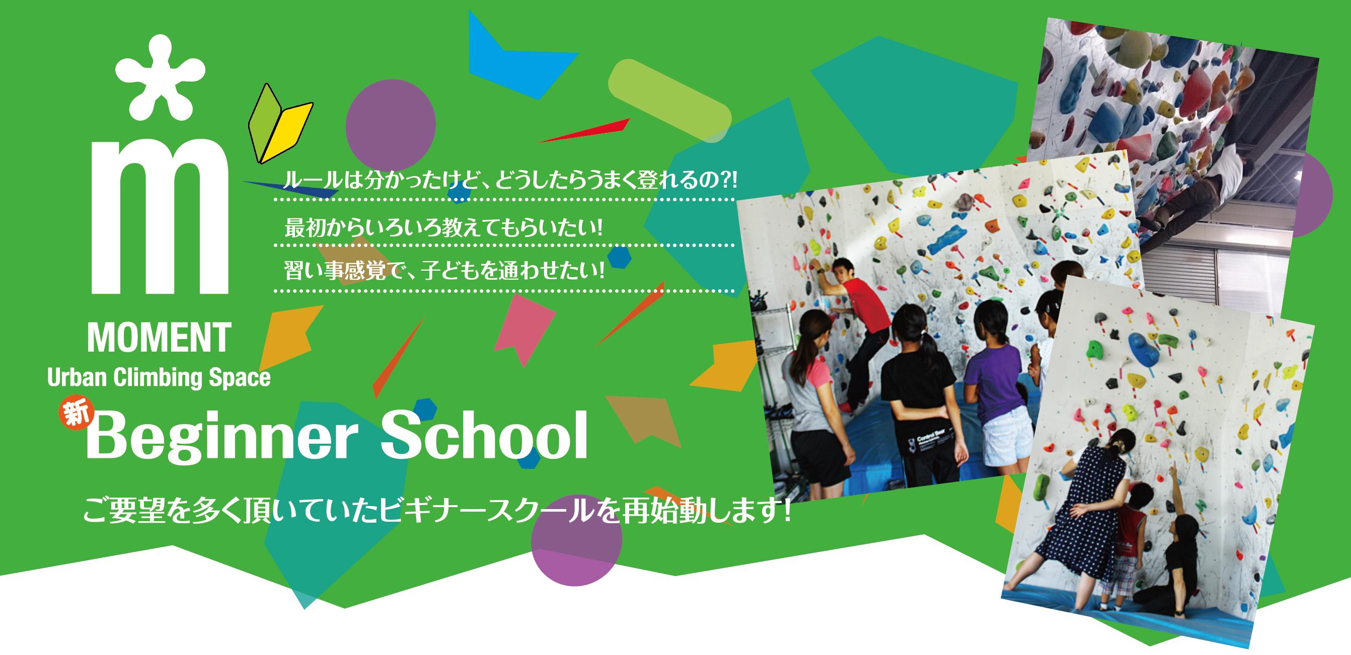仙台のボルダリングジムモーメントのスクール写真